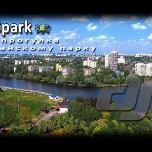 DJI Spark: walk in the park (Minsk, Belarus)